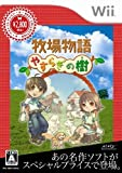 Bokujou Monogatari: Yasuragi no Ki (Best Collection) [Japan Import] [並行輸入品]