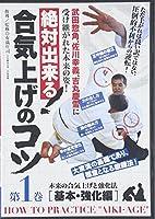 DVD>絶対出来る!合気上げのコツ 第1巻 基本・強化編 (<DVD>)