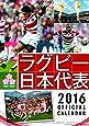 ラグビー日本代表2016オフィシャルカレンダー 2016年 カレンダー  壁掛け B2