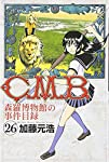 C.M.B.森羅博物館の事件目録(26) (講談社コミックス月刊マガジン)