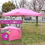 ワンタッチタープ テント(クイックタープ) (2m/2.5m/3m) サンシェード 2面付属セット (ピンク, 2m)