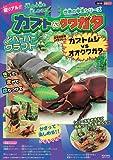 【ペーパークラフト】カブトムシVSオオクワガタ(10入)  / お楽しみグッズ(紙風船)付きセット