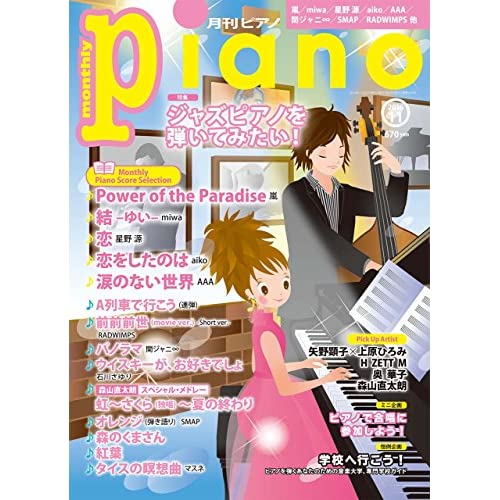 月刊ピアノ 2016年11月号