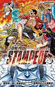 劇場版 ONE PIECE STAMPEDE (ジャンプジェイブックスDIGITAL)