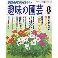 NHK 趣味の園芸 2007年 08月号 [雑誌]