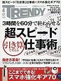 日経トレンディ2017年04月号