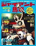 ジャイアント馬場甦る16文キック 第2巻 (SJムック)