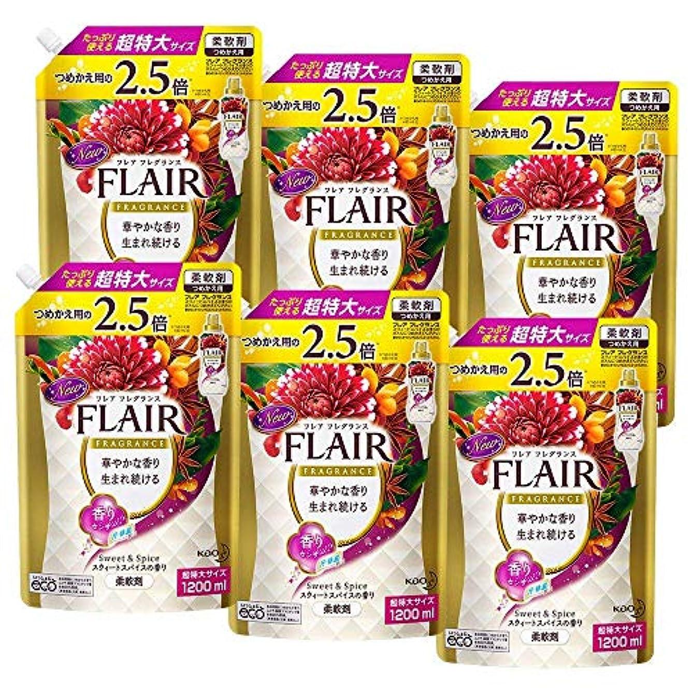 喉頭克服するうねる花王 フレアフレグランス 柔軟剤 スウィート&スパイスの香り 詰替用 超特大サイズ 1200ml×6個