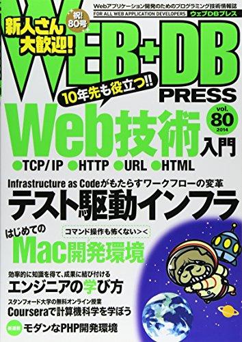WEB+DB PRESS Vol.80の詳細を見る