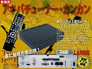 録画機能搭載 地デジ/BS/110度CS 3波対応 デジタルチューナー アキバチューナーカンカン