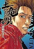 土竜(モグラ)の唄 (34) (ヤングサンデーコミックス)