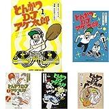 とんかつDJアゲ太郎 全11巻 新品セット (クーポン「BOOKSET」入力で+3%ポイント)