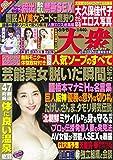 週刊大衆 2017年5月08・15日号[雑誌]
