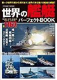 世界の艦艇パーフェクトBOOK (コスミックムック)