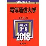 電気通信大学 (2018年版大学入試シリーズ)