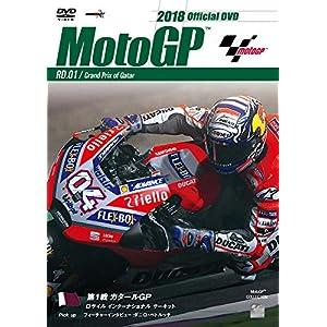 2018MotoGP公式DVD Round 1 カタールGP