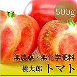桃太郎トマト 500g 沖縄県産・無農薬・無化学肥料・還元力(抗酸化力)+121mV