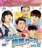 ときめき旋風ガール BOX2 (コンプリート・シンプルDVD-BOX5,000円シリーズ) (期間限定生産) 画像