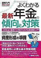 図解入門 よくわかる 最新 年金の傾向と対策 (How-nual図解入門Visual Guide Book)