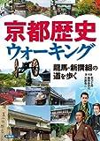 京都歴史ウォーキング—龍馬・新撰組の道を歩く