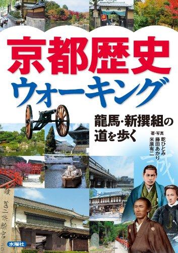 京都歴史ウォーキング―龍馬・新撰組の道を歩く