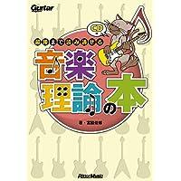 ギター・マガジン 最後まで読み通せる音楽理論の本(CD付き) (Guitar Magazine)