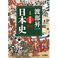 [増補]決定版・日本史 (扶桑社文庫)