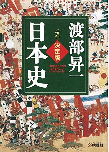 [増補]決定版・日本史 (扶桑社文庫)の詳細を見る