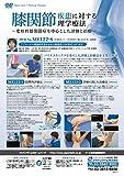 膝関節疾患に対する理学療法 ?変形性膝関節症を中心とした評価と治療?[DVD番号 me122]