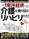 週刊 東洋経済 2011年 12/10号 [雑誌]