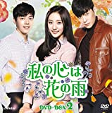 私の心は花の雨DVD-BOX2(15枚組) -