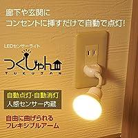 人感センサー付LED夜間センサーライト LSL1 「つくじゃん」 電球色 コンセントに挿すだけ