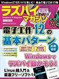 ラズパイマガジン 2016年8月号 日経BPパソコンベストムック