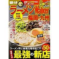 ラーメンWalker福岡・九州2017 ラーメンウォーカームック