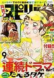 月刊!スピリッツ 2013年 9/1号 [雑誌]