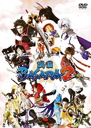 舞台 戦国BASARA2 [DVD]