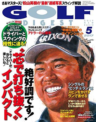 ゴルフダイジェスト 2017年 05月号 [雑誌]
