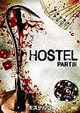ホステル3[DVD]