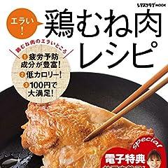 【電子特典レシピ付き】エラい! 鶏むね肉レシピ (レタスクラブMOOK)