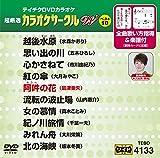 テイチクDVDカラオケ 超厳選 カラオケサークル W ベスト10(133)[DVD]