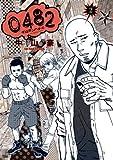0482 2 (ビッグコミックス)