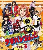 非公認戦隊アキバレンジャー 3[Blu-ray/ブルーレイ]