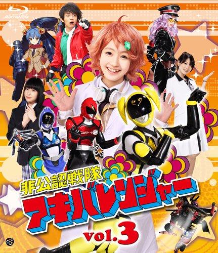 非公認戦隊アキバレンジャー vol.3 [Blu-ray]