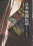日本映画批判―一九三二-一九五六