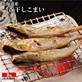 コマイ 一夜干し 北海道産 氷下魚 干物 業務用 2kg前後 (50?60尾前後)