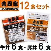どんぶり 吉野家 牛丼・豚丼の具 12食(各6食)  (レンジ・湯せん調理・両方OK)
