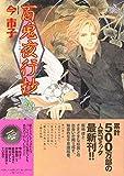 百鬼夜行抄 23 (Nemuki+コミックス) 画像