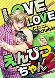 LOVELOVEえんぴつちゃん / CJ Michalski のシリーズ情報を見る