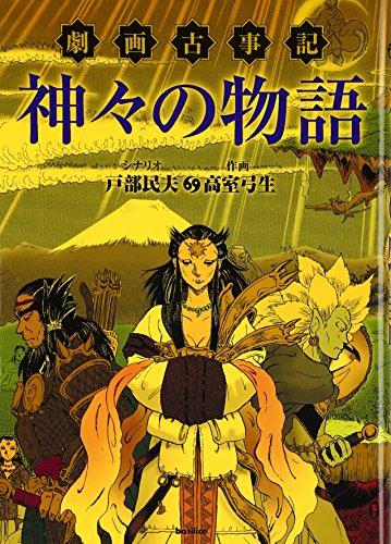 劇画古事記-神々の物語の詳細を見る