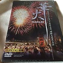 華火~おいでん花火と熊野花火大会~ [DVD]